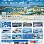 和歌山マリーナシティ プレミアムボートショー2018
