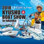 2018九州ボートショーin福岡