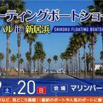 四国フローティングボートショー2018 IN 新居浜