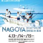 中部地区最大級マリンイベント 名古屋ボートショー2018