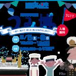 海洋都市横浜うみ博2017 ~見て、触れて、感じる 海と日本PROJECT~