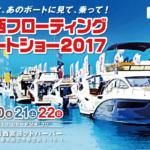 関西フローティングボートショー2017