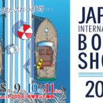 ボートショー2018は2018年3月8日〜11日の4日間開催!