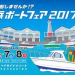 横浜ボートフェアー2017