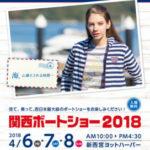 関西ボートショー2018