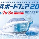 横浜ボートフェア2018