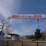 関西ボートショー2019会場風景