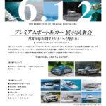 プレミアムボート&カー 展示試乗会 【6月1日~2日】