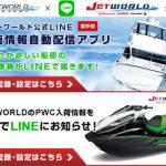 【業界初】あなたが欲しい船艇速報がLINEで届く!!