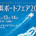 横浜ボートフェア2019が開催します!
