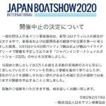 JAPAN INTERNATIONAL BOAT SHOW 2020 開催中止の決定について