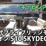 ガレオン510スカイデッキ インテリア紹介