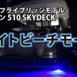 ガレオン510スカイデッキ 走行/ナイトビーチモード