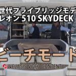 日本初登場ガレオン510スカイデッキ