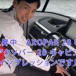 世界的に人気の高いAXOPAR 28 CABIN(アクソパー 28 キャビン)の動画インプレッション
