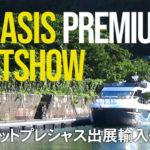 ヴェラシスプレミアムボートショー7月23日から4日間開催