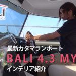 BALI4.3MY紹介動画