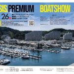 ヴェラシスプレミアムボートショー2020