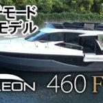 ガレオン460FLY日本初上陸