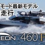 ガレオン460FLY走行トライアル / GALEON 460 FLY