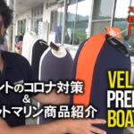 プレミアムボートショー動画公開