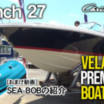 VELASIS PREMIUM BOATSHOW ChrisCraft Launch27