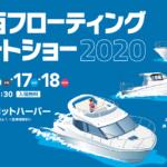 関西フローティングボートショー2020 開催