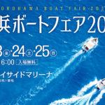 横浜ボートフェア2020 開催