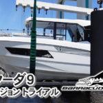 バラクーダ9紹介動画