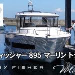 ジャノー メリーフィッシャー895マーリン ホンダ船外機紹介