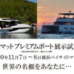 ユニマットプレミアムボート展示試乗会