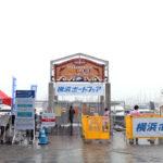 速報!横浜ボートフェア2020会場風景