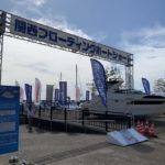 速報!関西フローティングボートショー2020会場風景