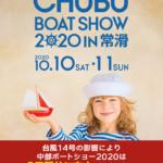 CHUBU BOAT SHOW 2020 in 常滑の開催中止について