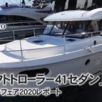 ベネトー「スイフトトローラー41セダン」横浜ボートフェア2020レポート