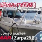 ヴェラシスのレンタル艇 ヤンマーサルパでカワハギ釣り