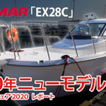 ヤンマーEX28C紹介動画を公開