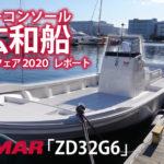 センターコンソール幅広和船「ヤンマーZD32G6」のご紹介
