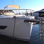 【詳細説明 動画】GREENLINE 39(グリーンライン 39)
