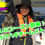 釣りを楽しもう!葉山フィッシングカワハギ編