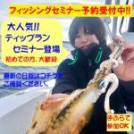 【2月】葉山マリーナフィッシングセミナー予約受付