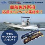 まずは免許をGET!!『船舶免許取得応援キャンペーン』
