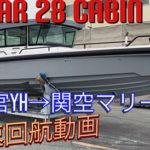 【高速回航動画】2021年ニューモデル AXOPAR 28 (アクソパー 28)