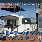 フランスのカタマランボート FOUNTAINE PAJOT (ファンテンパジョ)