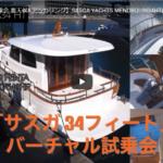 【バーチャル試乗会 悪天候&アンカリング】SASGA YACHTS (サスガヨット)