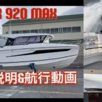 【詳細説明&航行動画】PARKER 920 MAX(パーカー920マックス)