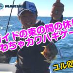 釣りを楽しもう!プロの本気カワハギバトル編