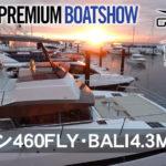 リビエラプレミアムボートショー GALEON460FLY BALI4.3MY