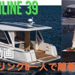 【航行動画 アンカリング】GREENLINE 39(グリーンライン 39)