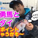 深海魚ハンター西野勇馬くんとアマダイリベンジ!